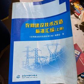 农网建设技术改造标准汇编 上册