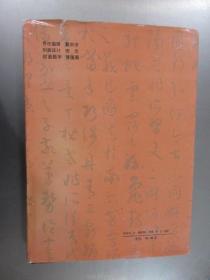 中国当代书法名家墨迹