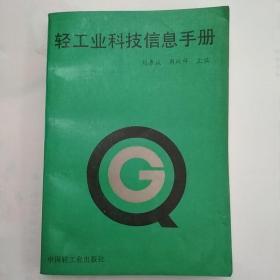轻工业科技信息手册