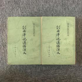 三宝太监西洋记通俗演义(一版一印)