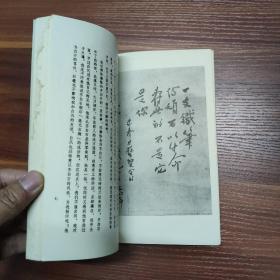 李白凤印谱-83年一版一印