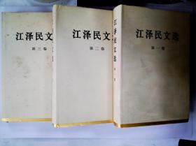 江泽民文选(第一、二、三卷)   3册合售