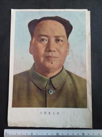 50年代毛泽东主席标准像(16开)