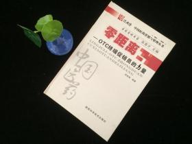 中国医药营销与管理系列丛书  零距离 : OTC终端促销员的力量(硬精装)