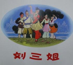 刘三姐(连环画)