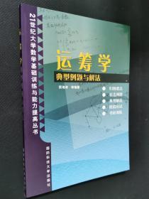 正版现货 运筹学:典型例题与解法