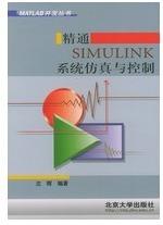 精通SIMULINK系统仿真与控制/MATLAB开发丛书 沈辉  编 北京大学出版社 9787301061015