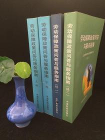 劳动保障政策问答与服务指南 正集+续(共四册)