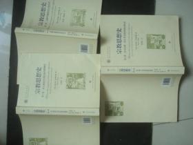 宗教思想史第1.2.3卷,第1.2卷前面部分有阅读划线