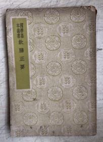 国学基本丛书:饮膳正要(民国老书)