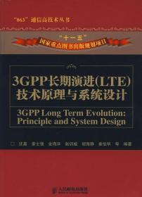 3GPP长期演进