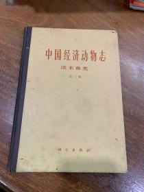 中国经济动物志.淡水鱼类