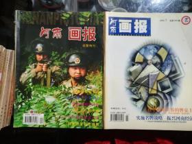 河南画报2003全年