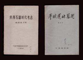 《半坡遗址总述》《陕西石器时代考古》巩启明  赵文艺  16开油印本