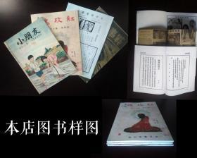 国立中山大学语言历史学研究所周刊 -影印