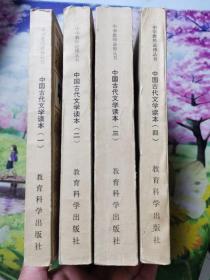 中国古代文学读本  【1—4册】