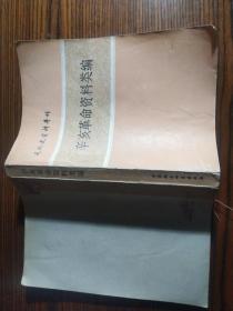 辛亥革命资料类编(近代史资料专刊)