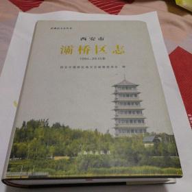西安市灞桥区志(1994-2010)精装
