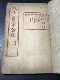 校正医宗金鉴.内科(第十三册.卷五十五至卷五十八)