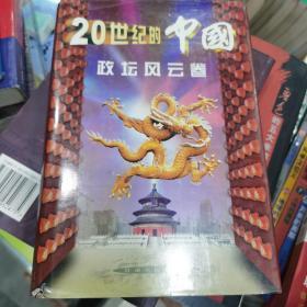 20世纪的中国.政坛风云卷
