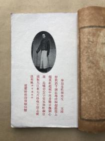 乘风破浪图唱和集(32开线装一册全,1922年白纸铅印本),虞山朱揆一集,文人唱和诗词集, 前带朱揆一肖像和乘风破浪图,