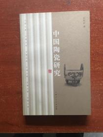 中国陶瓷研究:文博大家