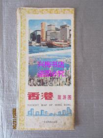 香港旅游图:1986年1版1印