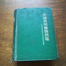 中国药用植物图鉴