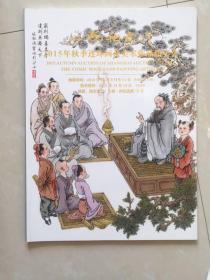 上海拍卖行2015年秋季连环画作品拍卖会
