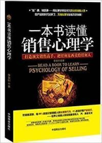 正版二手 一本书读懂销售心理学 李昊轩  著 9787504478337