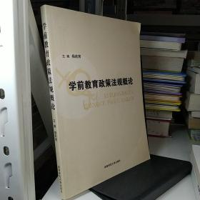 学前教育政策法规概论