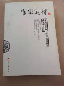 官家定律:中国古代权力智慧的源代码