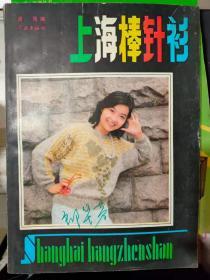 《上海棒针衫》