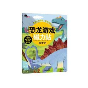 邦臣小红花·恐龙磁力贴游戏·侏罗纪