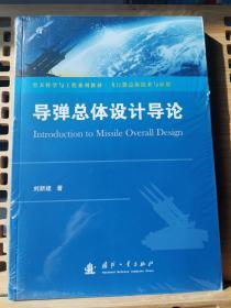 导弹总体设计导论/空天科学与工程系列教材·飞行器总体技术与应用