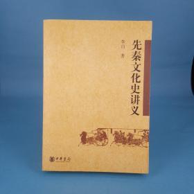 先秦文化史讲义