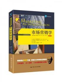 市场营销学(第12版 全球版)中文版 加里·阿姆斯特朗、菲利普·科特勒、王永贵  著  中国人民大学出版社