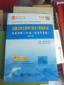 圣才教育:注册土木工程师(岩土)基础考试过关必做1500题(第4版)