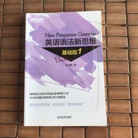 新东方 英语语法新思维基础版1(有瑕疵如图)