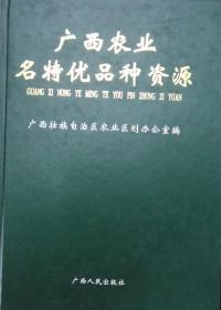 广西农业名特优品种资源