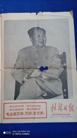 桂林日报(1969年1月1日 报)【文革老报纸 1969年元旦社论 我市印制的《毛主席语录》袖珍本今日发行 】