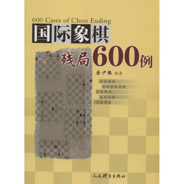 国际象棋残局600例