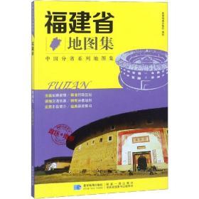 福建省地图集 中国行政地图 星球地图出版社 新华正版