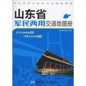 山东省军民两用交通地图册 中国交通地图  新华正版