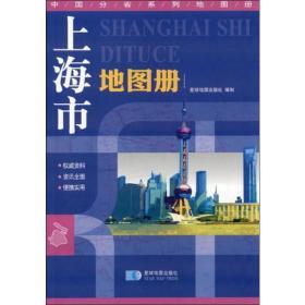 上海市地图册 中国行政地图  新华正版