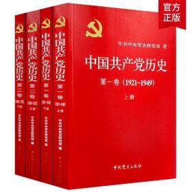 党史全套4册 中国共产党历史第一卷1921-1949 上下册 中国共产党历史第二卷1949-1978上下册党建资料党史书籍党课故事党员干部读本