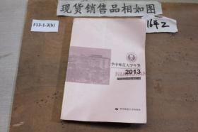华中师范大学年鉴(2013)