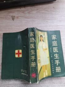 家庭医生手册