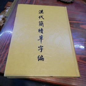 汉代简牍草字编      上海书画出版社16开精装本   1989年一版一印仅印5200册