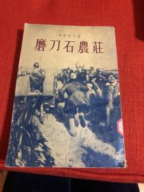 磨刀石农庄(1-3册)